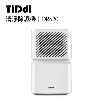 TiDdi 負離子清淨除濕機 DR630
