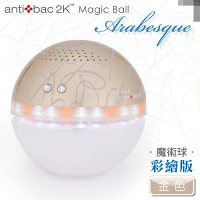 安體百克antibac2K Magic Ball空氣洗淨機 彩繪版/金色 QS-1A3