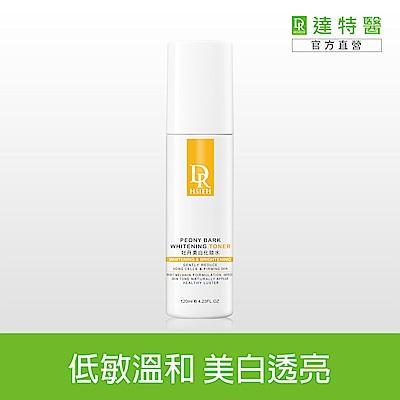Dr.Hsieh 牡丹美白化妝水120ml