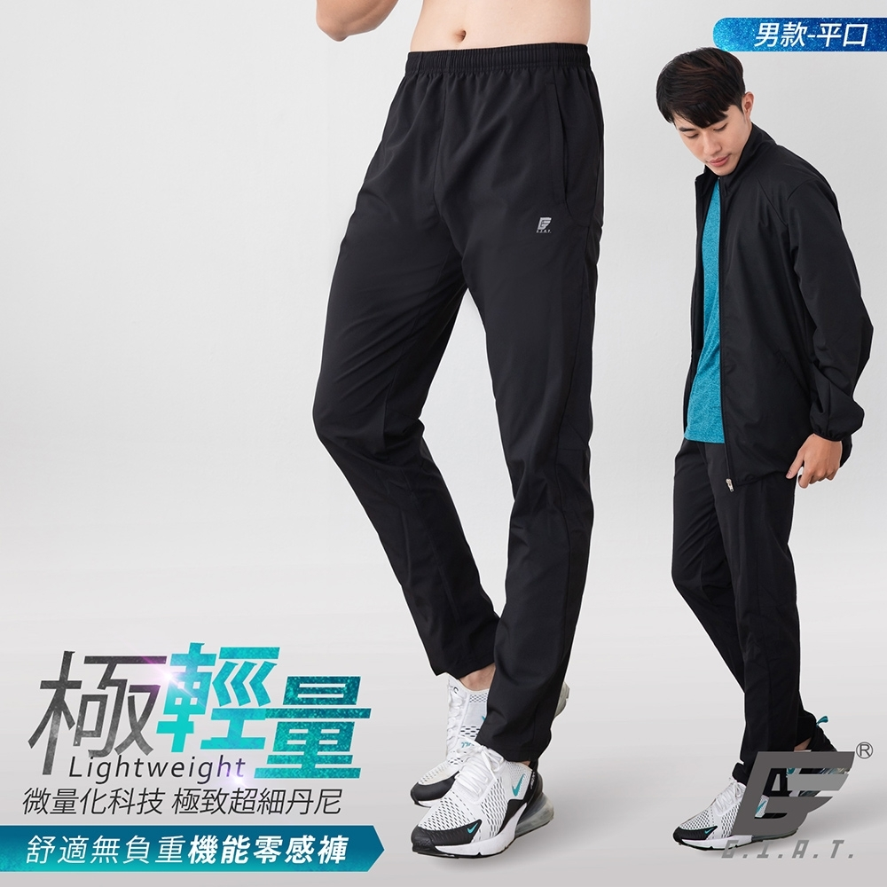 GIAT台灣製UPF50+極輕量機能零感褲(男款/褲腳平口)