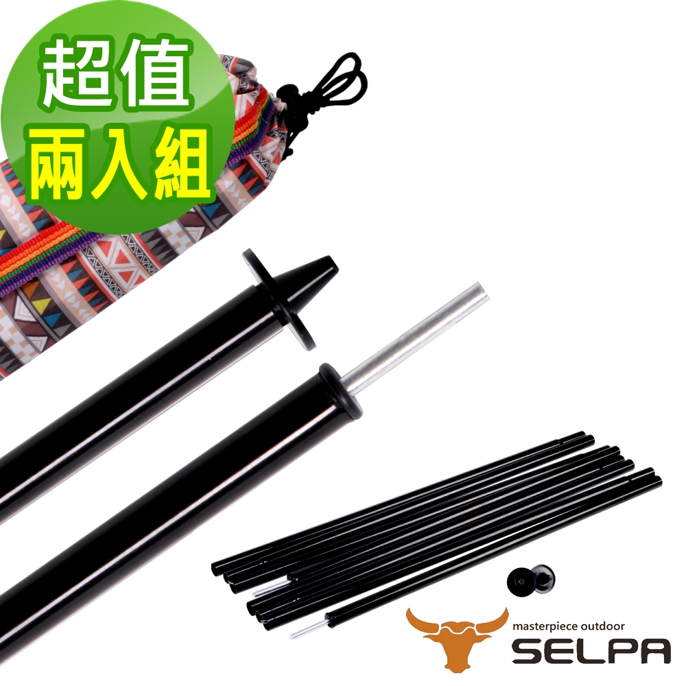 韓國SELPA 210cm四節鐵質營柱 天幕杆 超值四入組