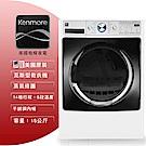 【美國楷模Kenmore】15KG 滾筒式乾衣機-瓦斯型91582
