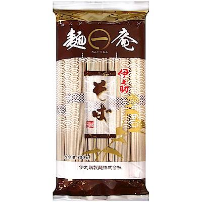 伊之助製麺 麵一庵蕎麥麵(720g)