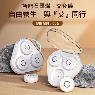 【CY 呈云】智能充電石墨烯無線艾灸熱敷儀