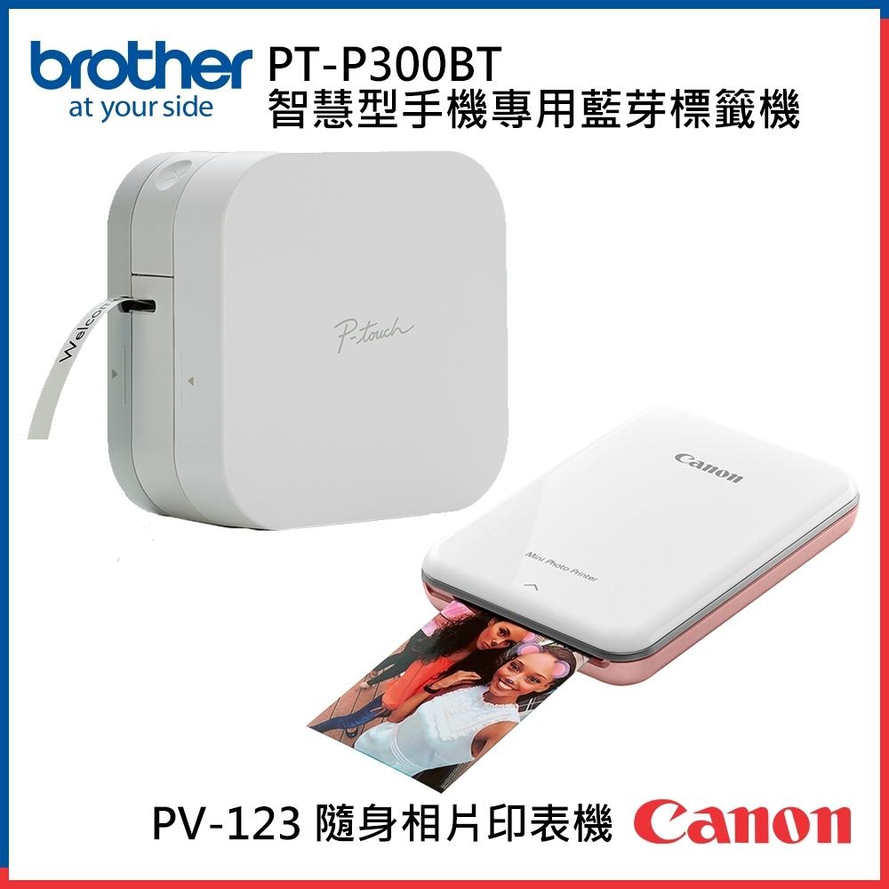 Brother PT-P300BT 標籤機+Canon PV-123 相印機 超值組