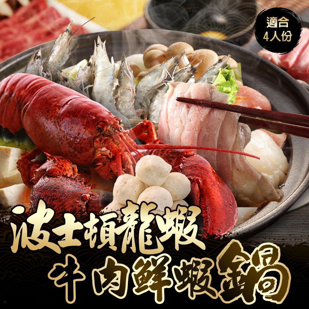 【海鮮王】頂級波士頓龍蝦牛肉鮮蝦火鍋(4樣/適合4人份)