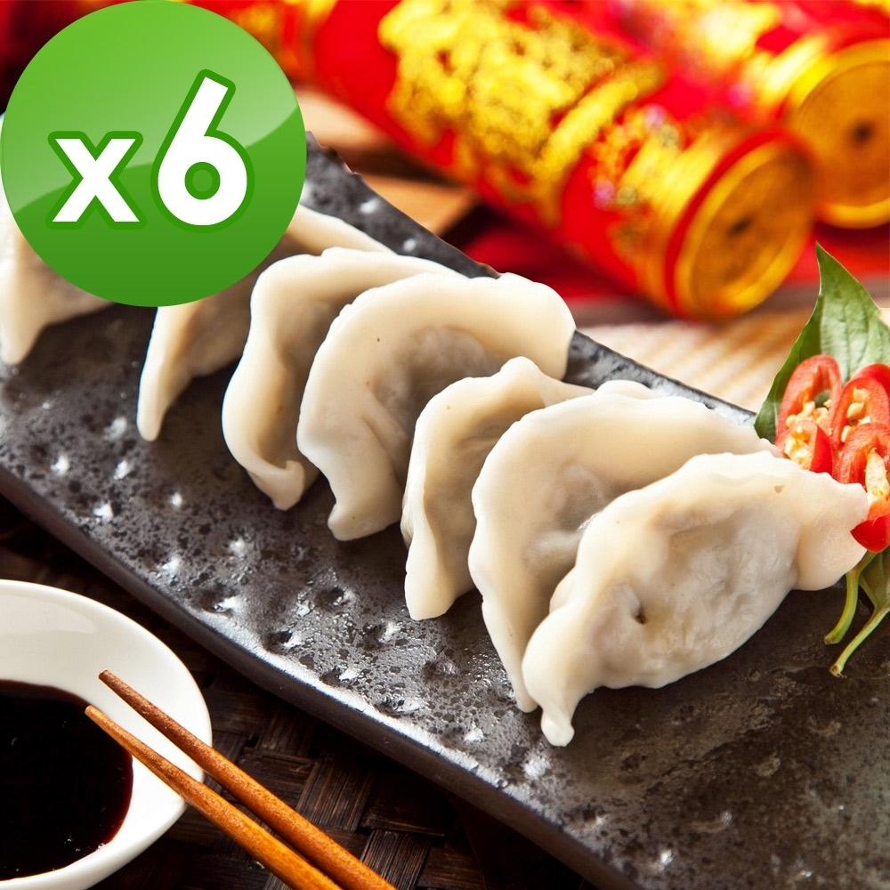 樂活e棧 蔬食元寶水餃6包(15顆/包)- 三低素食年菜 (年菜預購)