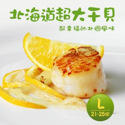 築地一番鮮-北海道原裝刺身用特大L生食干貝1kg(約21~25顆/盒)免運組