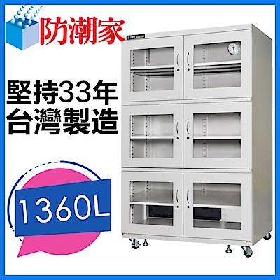 防潮家1360公升大型電子防潮箱(D-1336C)