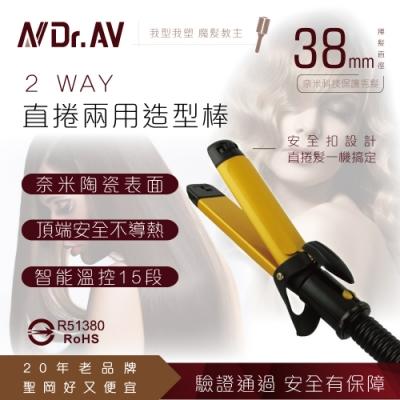 【N Dr.AV聖岡科技】HI-M915 奈米陶瓷/智能溫控二合一造型棒