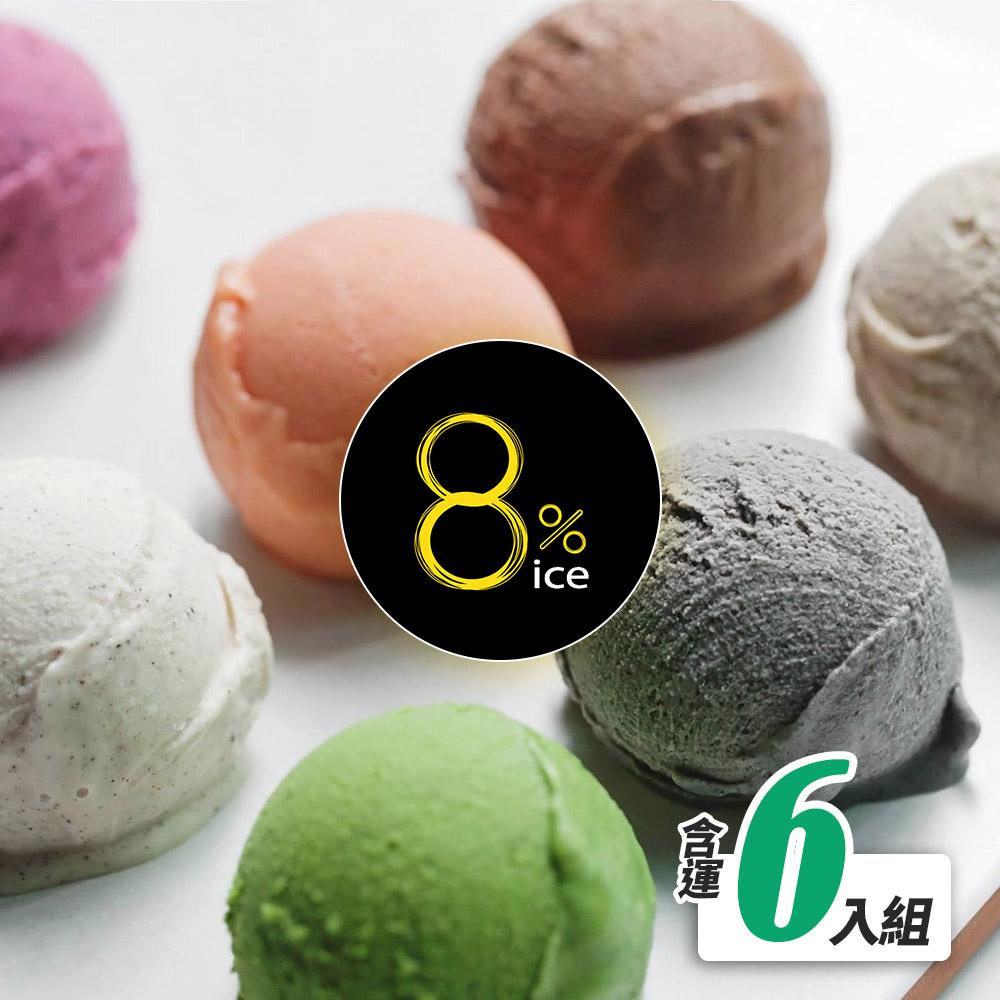 8%ice Gelato義式冰淇淋(120gx6入)