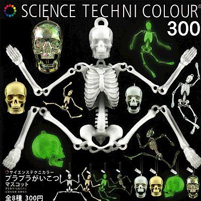 全套8款 日本正版 可搖晃 骷髏吊飾 扭蛋 轉蛋 骷髏人 吊飾 - 640516
