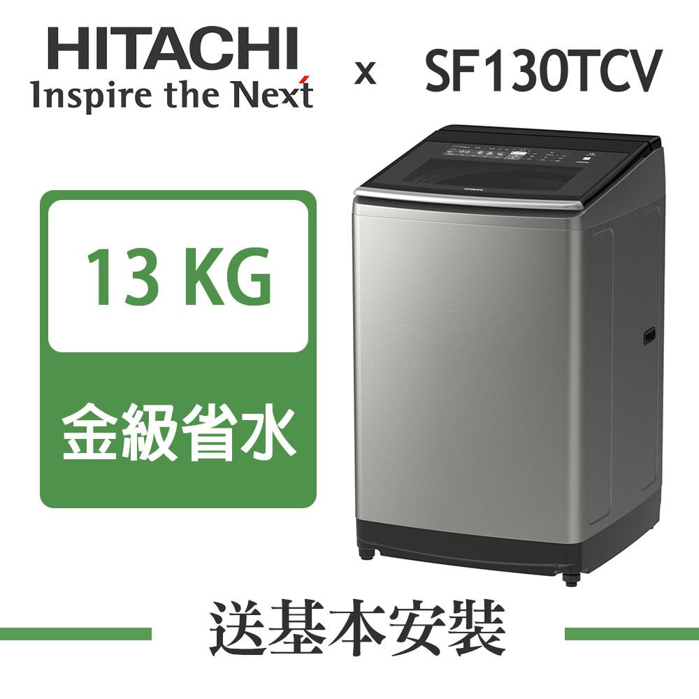 HITACHI日立 13KG 變頻直立式洗衣機 SF130TCV 星燦銀