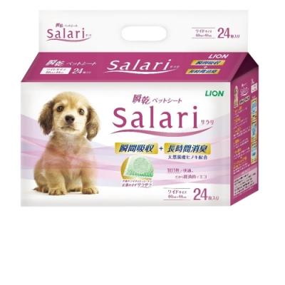 LION獅王-Salari瞬乾不回滲尿布墊 Salari 24枚 (寬版型) 六包組