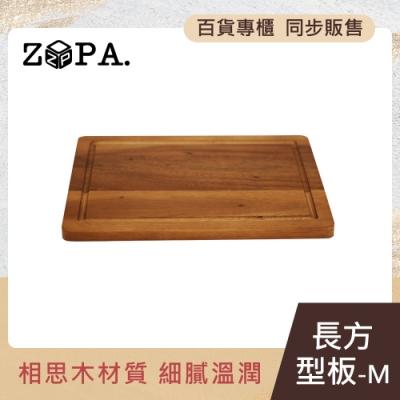 【掌廚】ZOPAWOOD 長方型板-M