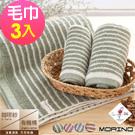 咖啡紗X有機棉橫紋毛巾(超值3入組)  MORINO摩力諾