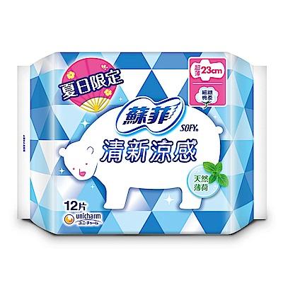 蘇菲 清新涼感超薄衛生棉(23CM)(12片/包) (夏企劃)