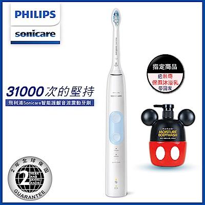 【Philips 飛利浦】智能護齦音波震動牙刷/電動牙刷HX6859/12 買就送米奇沐浴乳