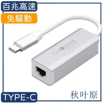 日本秋葉原 Type-C轉RJ45百兆高速網路卡轉接器
