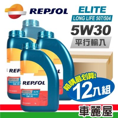 【REPSOL】ELITE C3 504/507 汽/柴5W30節能型機油(整箱12瓶)