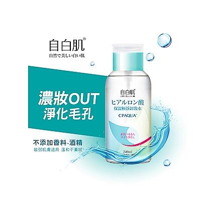 自白肌玻尿酸保濕極淨卸妝水240ml