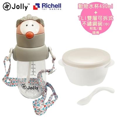 《Jolly+Richell》動物水杯490ml+TLI雙層可拆式不鏽鋼碗(中)-附匙/蓋(隨機)