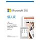 ESD-Microsoft 365 個人一年訂閱下載版 product thumbnail 1