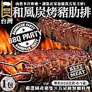 【海陸管家】BBQ和風炭烤豬肋排(每包600g/6-7支) x1包
