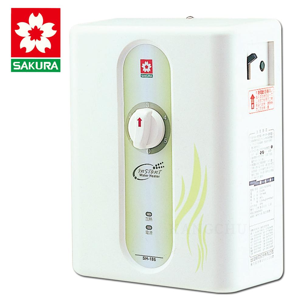 櫻花牌 SH186 瞬熱式電熱水器(220V/46A)不含安裝