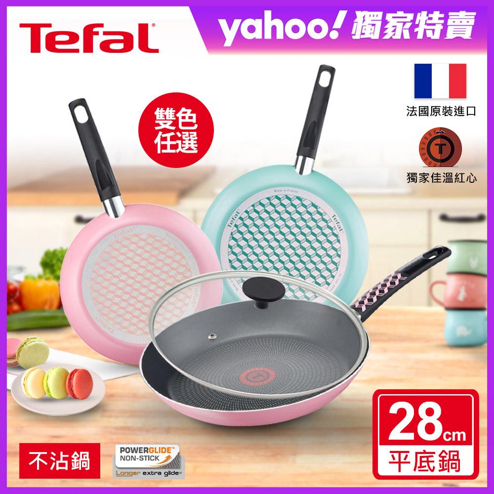 Tefal法國特福 食尚馬卡龍系列28CM不沾平底鍋+鍋蓋(兩色可選)(快)