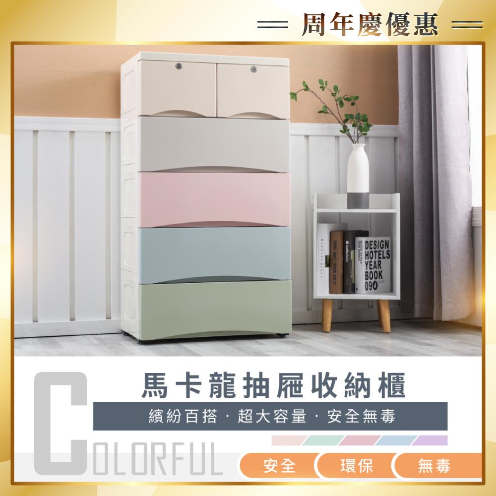 IDEA-新版輕巧繽紛馬卡龍56面寬五層抽屜收納櫃