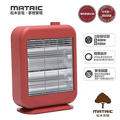 松木MATRIC 松木暖芯紅外線電暖器(MG-CH0803Q)-(福利品)