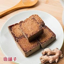 【唐舖子】 薑母黑糖(240g)