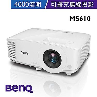 BenQ MS610 SVGA 高亮會議投影機(4000流明)