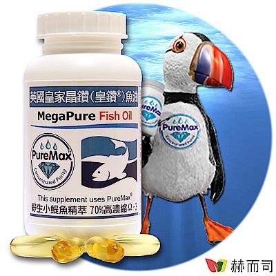 赫而司 英國皇家晶鑽皇鑽魚油軟膠囊(60顆/罐)IFOS五星認證深海緩釋魚油Omega-3含EPA+DHA