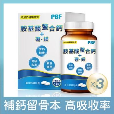 【寶齡富錦】胺基酸螯合鈣+硼鎂(45錠)x3入