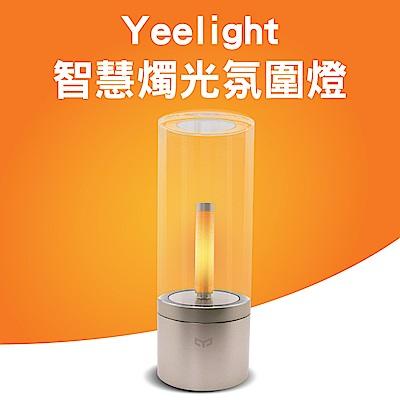 Yeelight智慧燭光氛圍燈