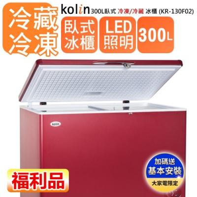 福利品-Kolin歌林 300L冷凍櫃-冷藏冷凍二用-棗紅色KR-130F02