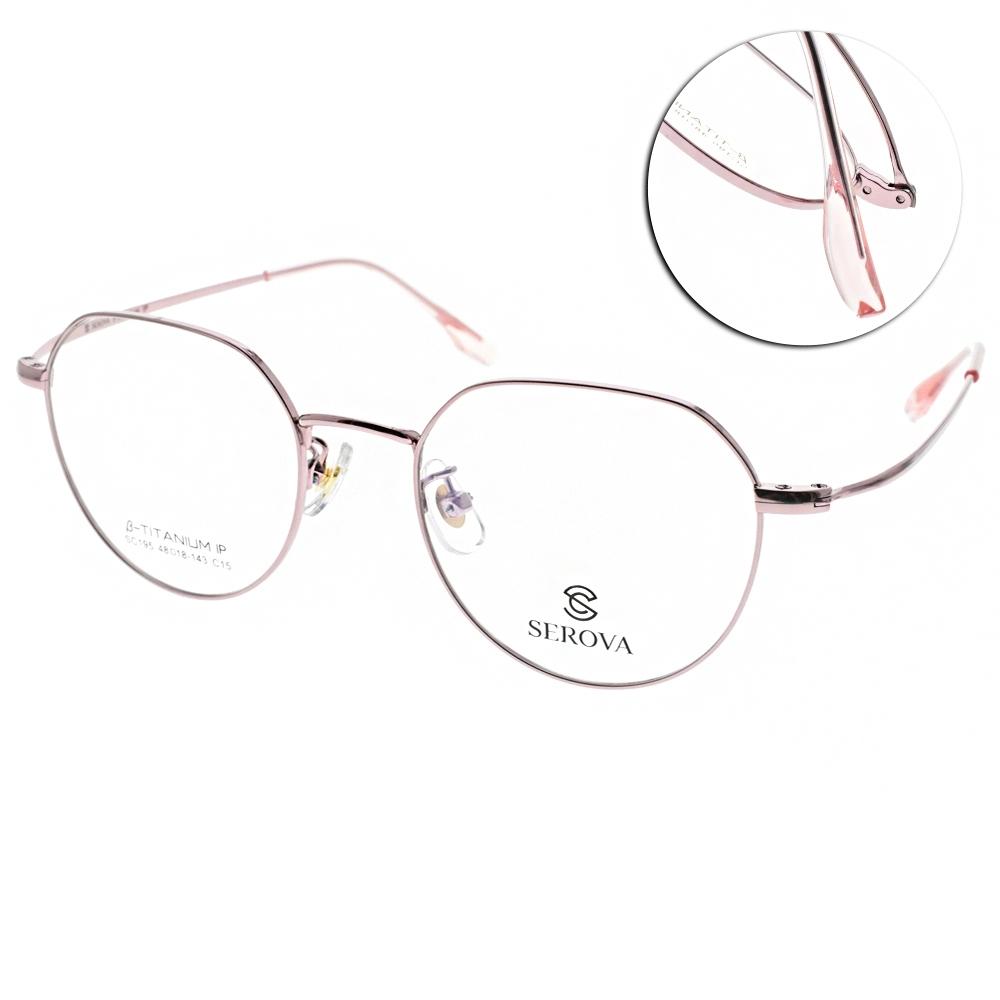 SEROVA眼鏡 韓風金屬設計款/玫瑰金 #SE SC195 C15