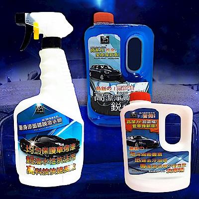 威力鯨車神 日本進口 高泡沫汽車濃縮美容洗車精+濃縮雨刷精+高抗污潑水蠟