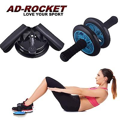 AD-ROCKET  健腹訓練超值組 健腹輪 仰臥起坐輔助器