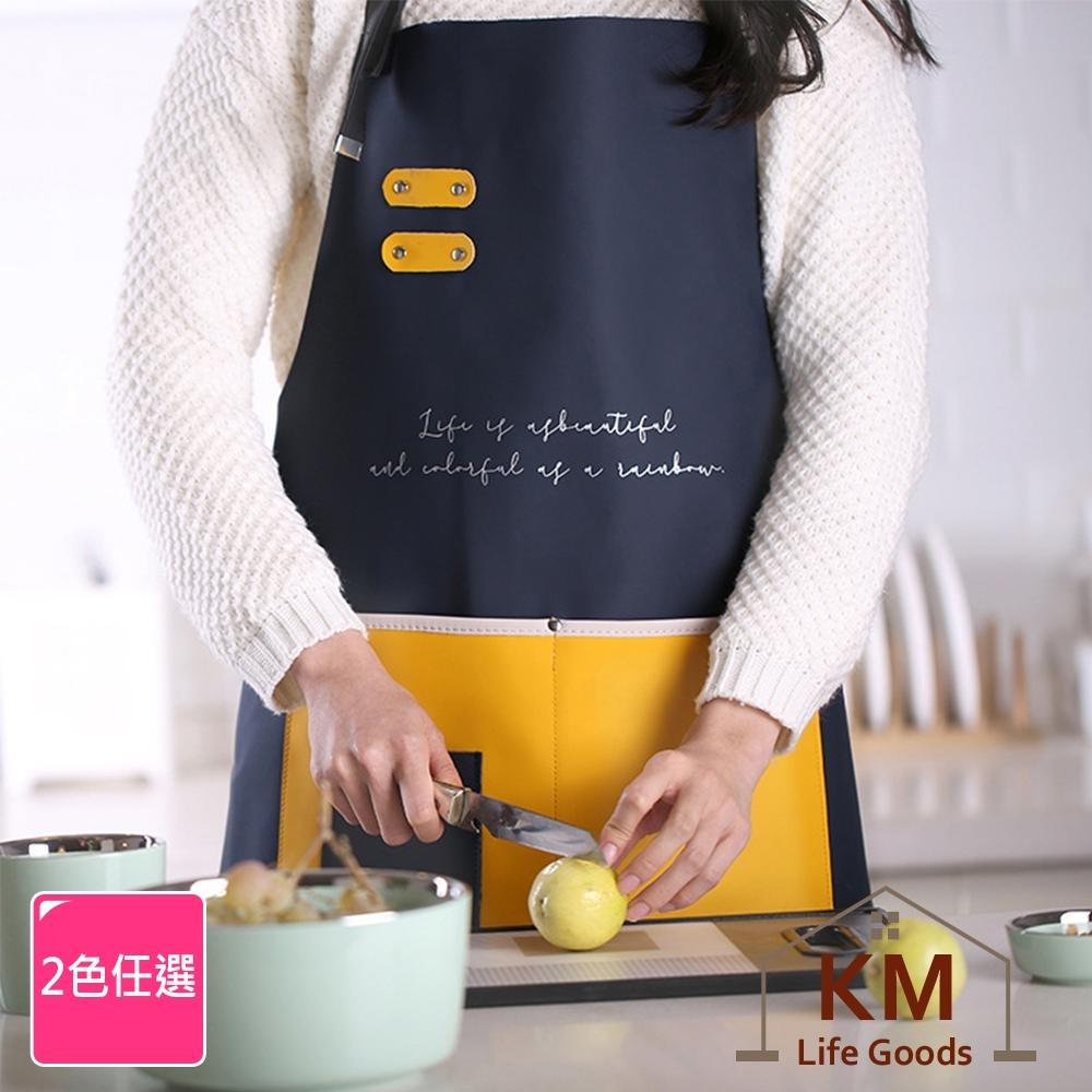 KM生活 時尚北歐ins風拚色防水防油皮革圍裙(2色任選)