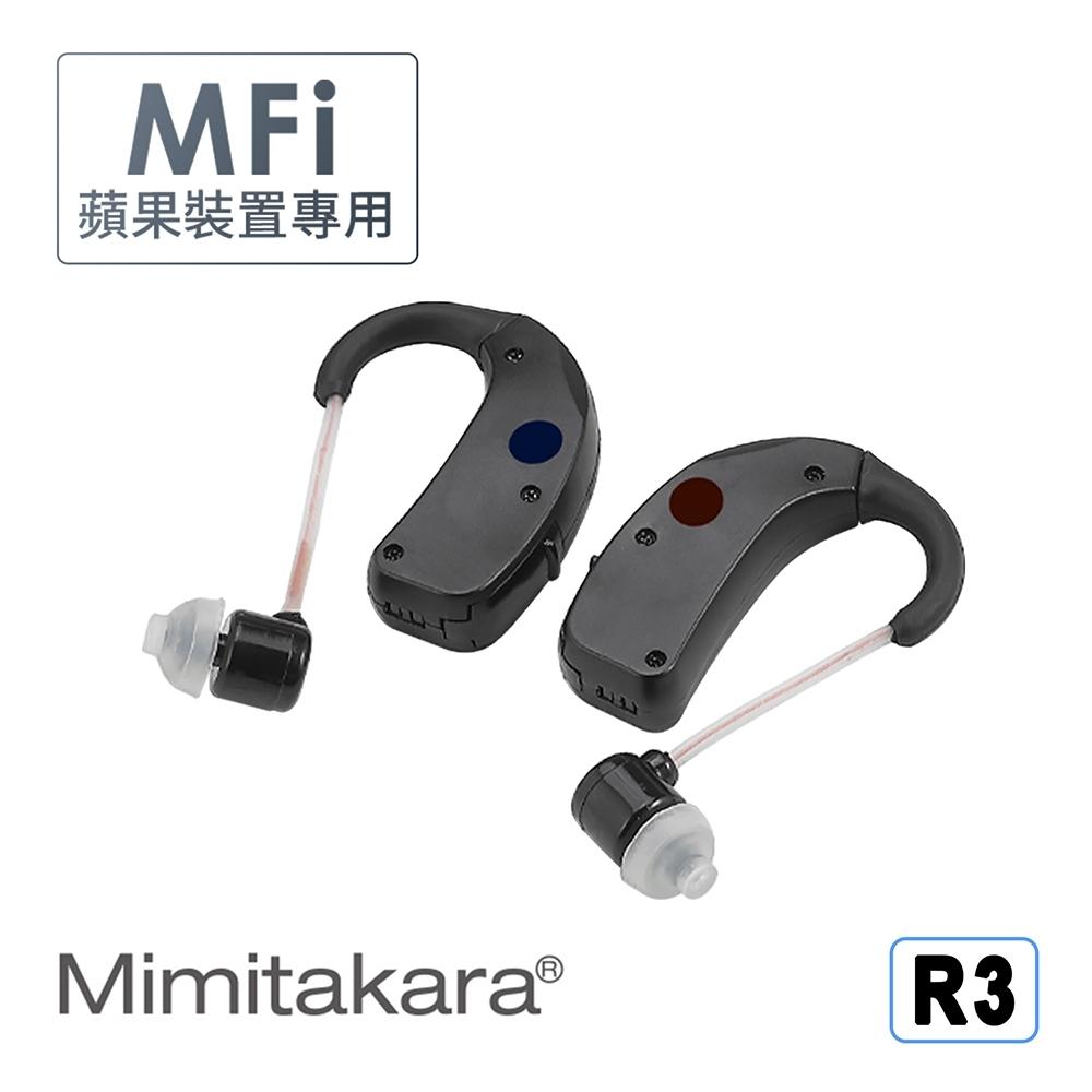 耳寶【R3】耳寶助聽器(未滅菌)Mimitakara MFI數位RIE助聽器(雙耳) [iPhone專用][中度聽損]