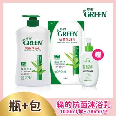 綠的GREEN 抗菌沐浴乳-綠茶精萃 單瓶1000ml+補充包700ml 加贈抗敏乳液