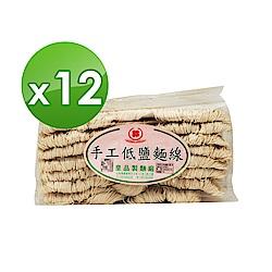 皇品 關廟麵(郭)-手工低鹽麵線 1200gx12包/箱
