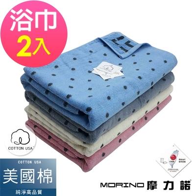 (超值2條組) MORINO摩力諾 MIT美國棉雙面圓點浴巾/海灘巾