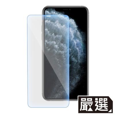 嚴選iPhone11 Pro 非滿版9H高透鋼化膜