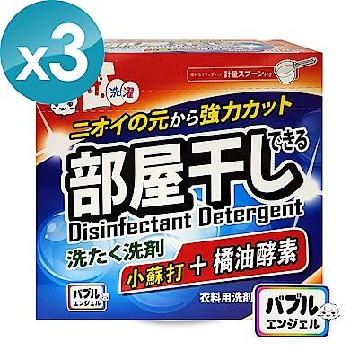 日本小蘇打+橘油酵素濃縮洗衣粉 800gx3入組