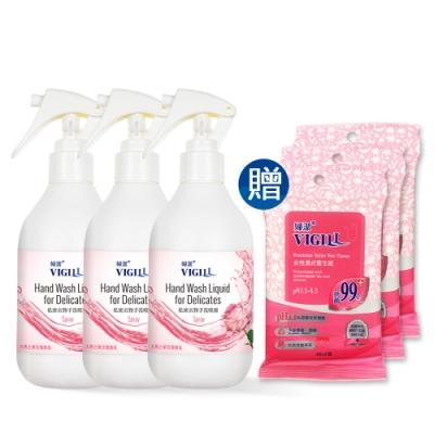 VIGILL婦潔 私密衣物手洗噴霧250ml x三瓶組(送女性私密處清潔抗菌濕式衛生紙x3包)
