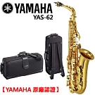 YAMAHA YAS-62 中音薩克斯風/Alto sax/商品以現貨為主/原廠認證